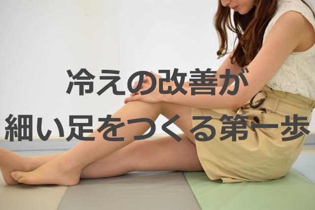 冷えの改善が細い足をつくる第一歩