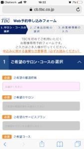 エステティックTBC,予約画面